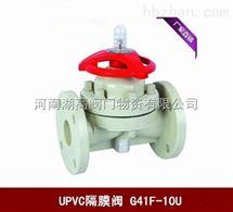 UPVC隔膜阀