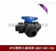 UPVC三通球阀