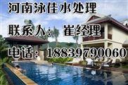 西安游泳池水净化设备厂家