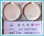 国产 微孔滤膜50mm,0.22um