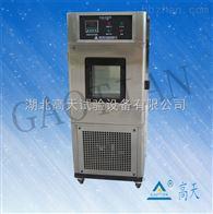 高低温试验箱选型