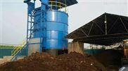 發酵堆肥新設備-智能高溫好氧發酵設備
