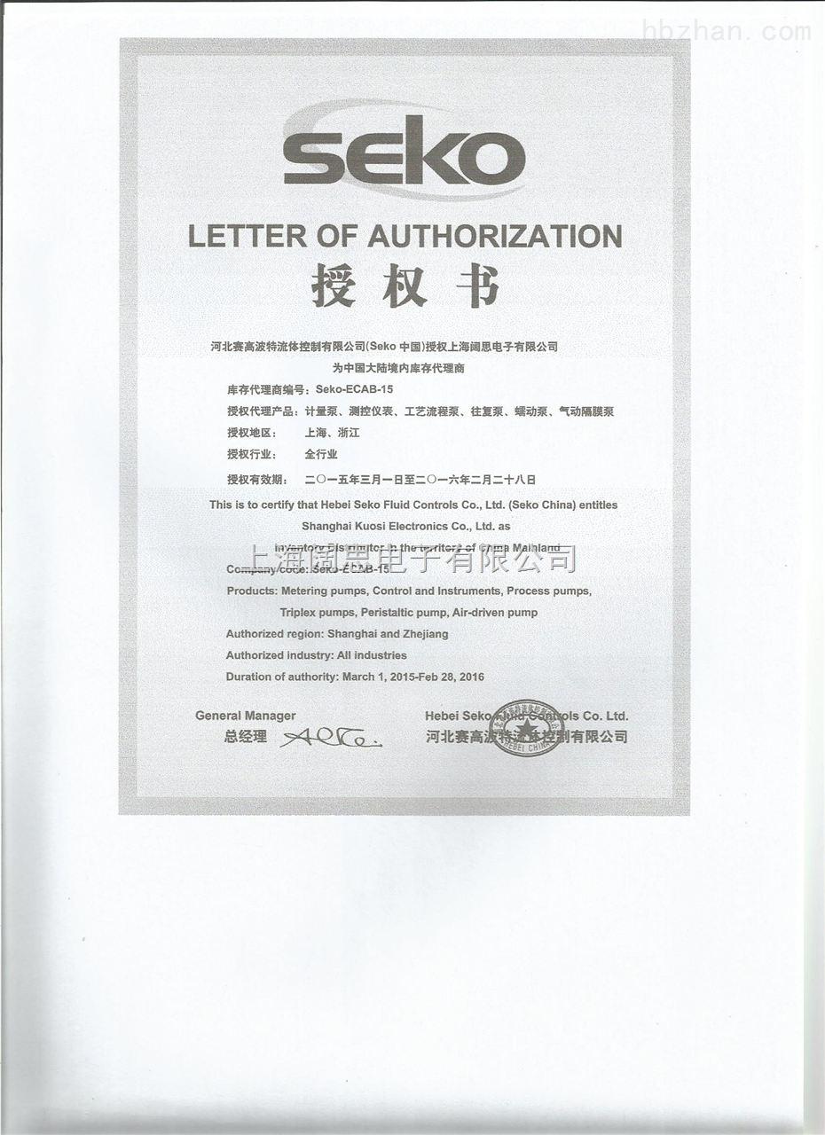 SEKO代理证书