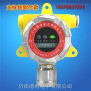 煉鋼煉鐵廠車間溴甲烷濃度報警器