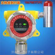 煉鋼煉鐵廠車間氫氣檢測報警器