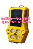 R40型多合一氣體檢測儀參數|便攜式四種氣體同時檢測