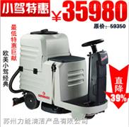 COMAC 22B-特价包邮进口工业洗地机意大利高美COMAC 22B 全自动驾驶式清洁机