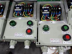 BQC53-40A防爆磁力启动器IIB级防爆电源控制开关箱380V