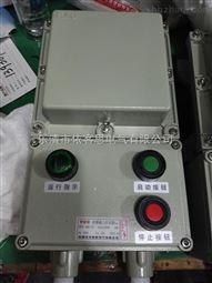 LBQC51-40A防爆磁力起动器厂家供应