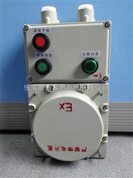 IIC级防爆电磁启动器25A控制11KW水泵电机电源开关箱BQC系列