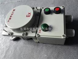 BQC53防爆磁力配电箱防爆电机延迟控制起动器IIC级防爆电磁起动器