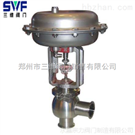 ZTRS(ZRS-10K)氣動衛生型調節閥