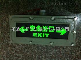 BAYD-b-led防爆标志灯