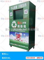 微电脑衣物捐赠箱S能快速杀菌的衣物回收箱wx-520
