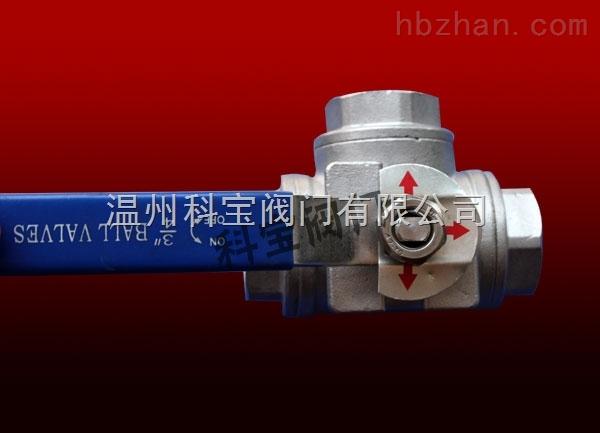 Q14F不锈钢三通L型螺纹球阀DN20-40
