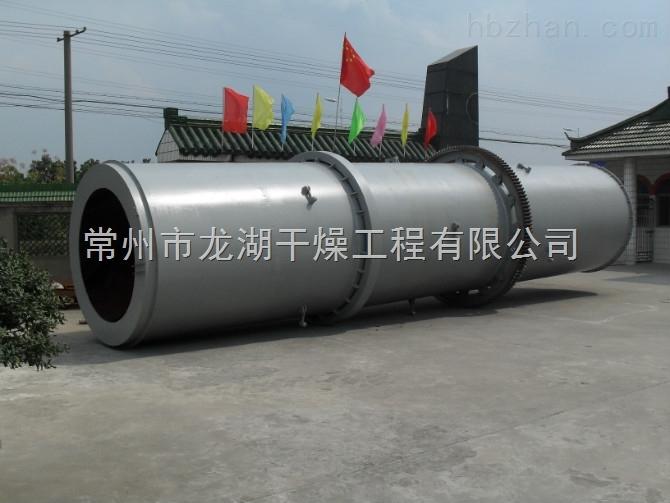 轻质碳酸钙滚筒干燥机