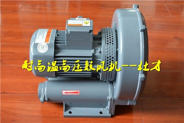 0.75KW隔热环形高压鼓风机