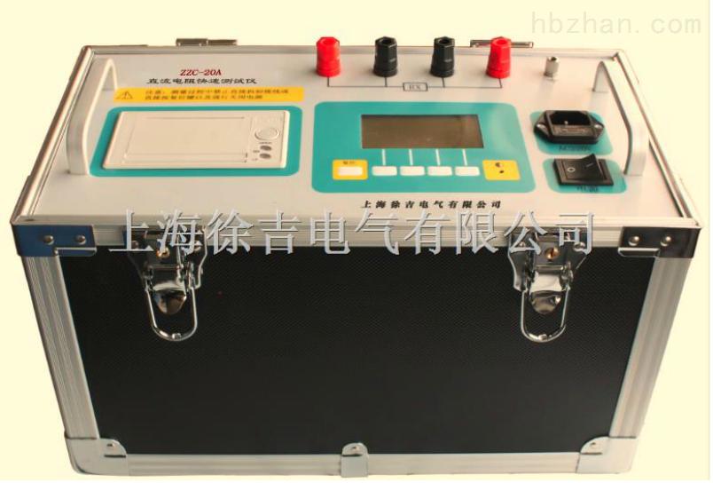 zzc-20a感性负载直流电阻仪