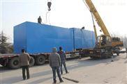 興安盟醫院污水處理一體化設備