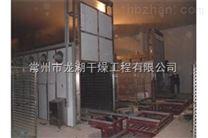 隧道式热风烘箱