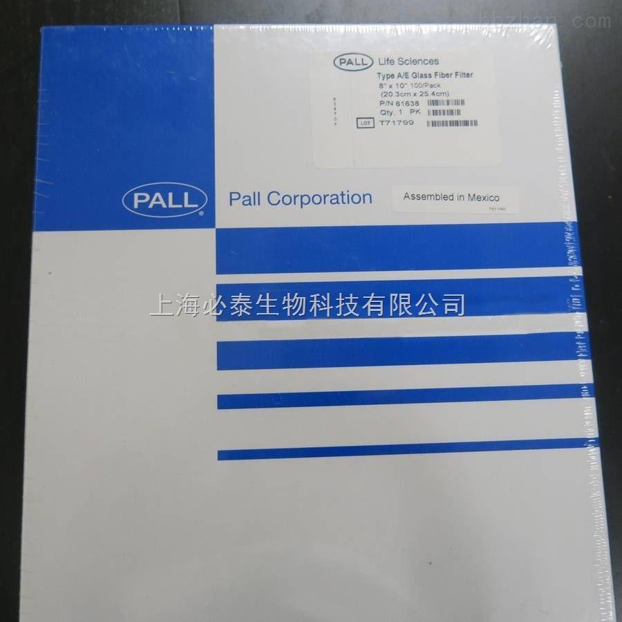 美国PALL  A/B类玻璃纤维滤片