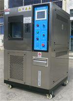 液體式高低溫試驗箱