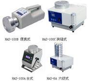 HAS-100A,100B,100C,HAS-6A空气采样器