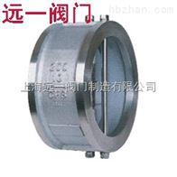 上海產品不銹鋼對夾式止回閥H76W-10P/H76W-16P