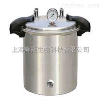 YXQ-SG46-280SA手提式高壓滅菌器/高壓滅菌鍋代理/輝拓生物專業提供