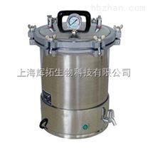 YXQ-SG46-280S電加熱手提式滅菌器價格/全自動高壓滅菌鍋/輝拓生物專業提供