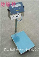 60公斤防爆電子秤