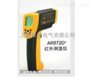 AR872D+高温型红外测温仪