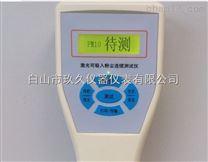 BS33EP85粉塵連續測試儀