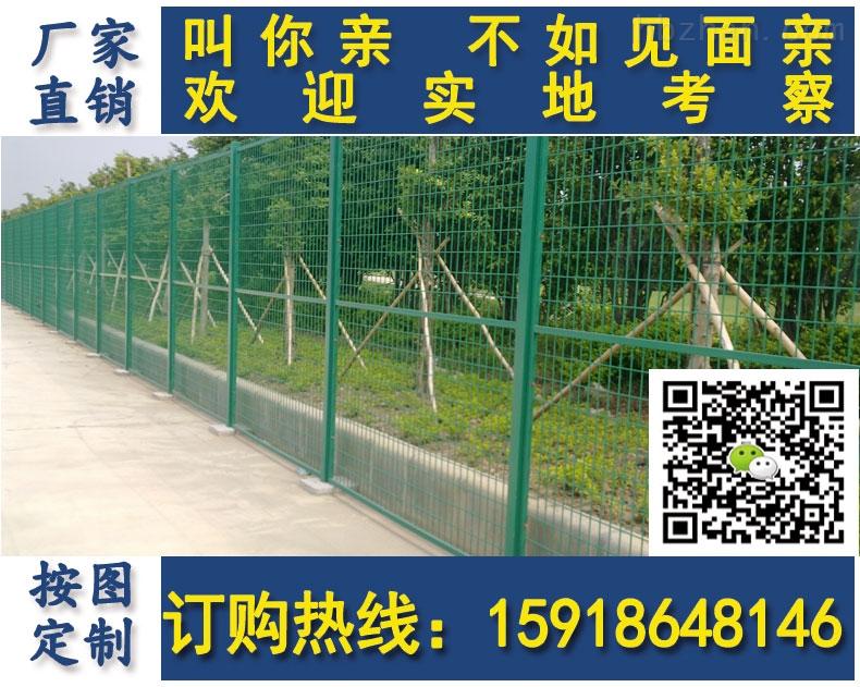 """框架护栏网又称为""""边框式防攀焊接片网"""",""""框架隔离栅""""等。它是一种组装十分灵活的产品,广泛用于中国的公路、铁路、高速公路等;既可以制作成永久性网墙,又可以作为临时隔离网使用,只需采用不同的立柱固定方式便可实现。 框架护栏网是一种组装十分灵活的产品,广泛用于中国的公路、铁路、高速公路等;既可以制作成永久性网墙,又可以作为临时隔离网使用,只需采用不同的立柱固定方式便可实现。框架护栏网用途广泛,受欢迎度比一般护栏网高,立柱可以加工成可移动形式,方便用户在不同场合使用,另外,框架式护"""
