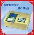 LH-S3H水質汙染物(硫化物)測定儀