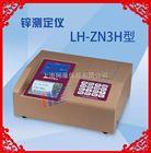 LH-ZN3H型重金属锌测定仪