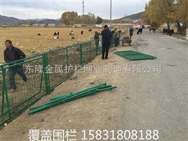 乡村围栏.乡村围栏网.乡村防护围栏