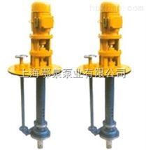 FY型無泄漏液下泵FY型耐高溫液下泵
