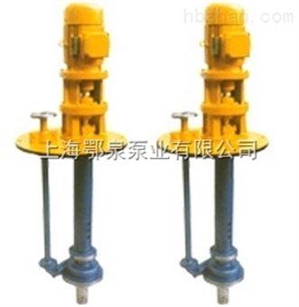 FY型无泄漏液下泵FY型耐高温液下泵