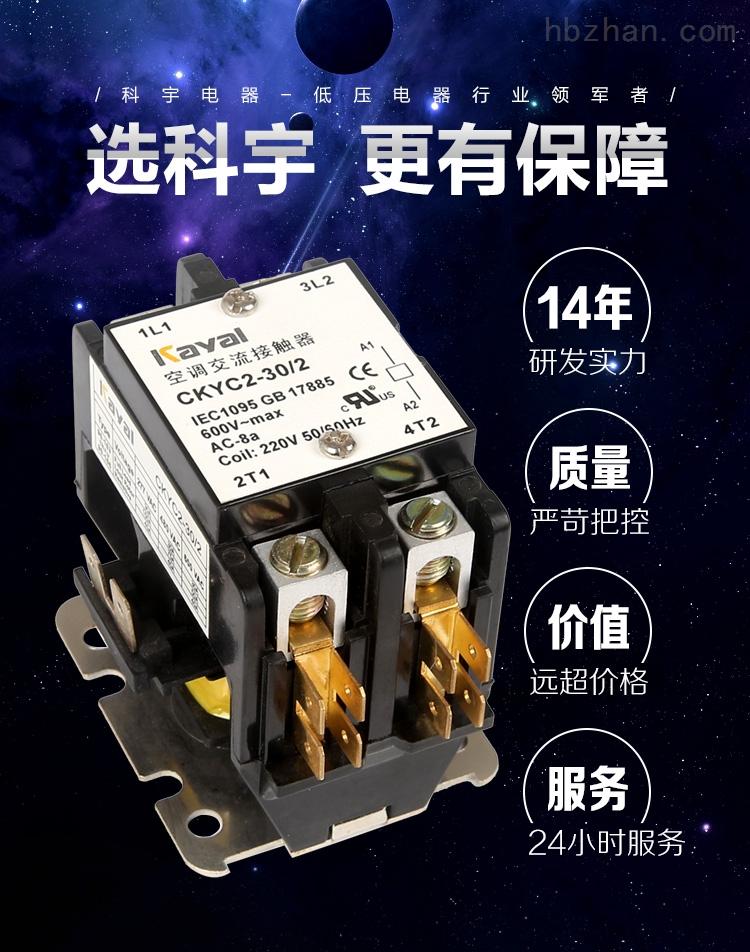 接线空调接触器cjx2
