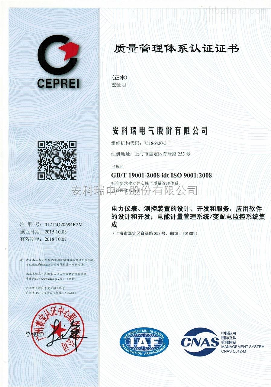 ISO9001質量管理體係證書