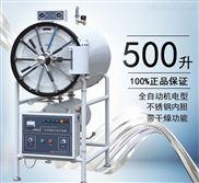 濱江WS-500YDA臥式高壓蒸汽滅菌器