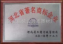河北省商标企业