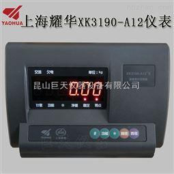 地磅显示器xk3190-a12e称重仪表一个多少钱