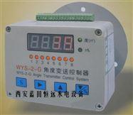 导叶开度转轴角度测控WYS-G-360角度变送控制器图片、说明