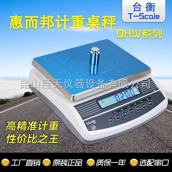 台衡精密电子计重秤JSC-QHW-30kg电子称RS232串口输出