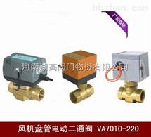 VA7000电动二通阀报价