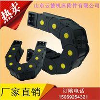 產地貨源塑料工程封閉拖鏈/尼龍塑料橋式電纜拖鏈廠家直銷35X125