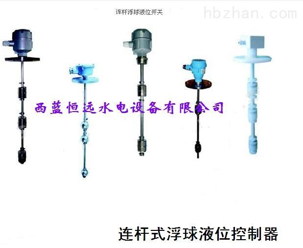 佛山液位开关厂家-SLH-B-B-4-F-1650连杆浮球液位控制开关