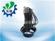 qjb不鏽鋼鑄件式小型潛水攪拌機
